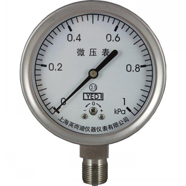 全不鏽鋼膜盒壓力表YE-100H